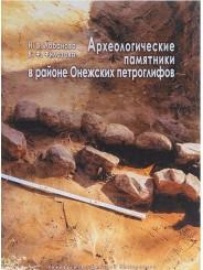 Археологические памятники в районе Онежских петроглифов - Н.В. Лобанова, В.Ф. Филатова