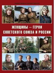 Женщины - Герои Советского Союза и России - Андрей Симонов, Светлана Чудинова
