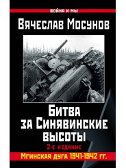 Битва за Синявинские высоты. Мгинская дуга 1941-1942 гг. – Вячеслав Мосунов