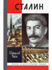 Сталин - Святослав Рыбас