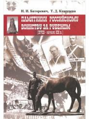 Памятники российскому воинству за рубежом (XVIII-начало ХХ в.) - Н.И. Баторевич