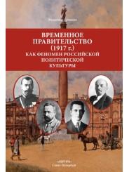 Временное правительство (1917 г.) как феномен российской политической культуры - В.Д. Ермаков