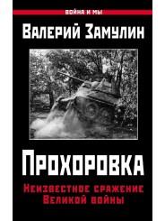 Прохоровка. Неизвестное сражение Великой войны - Валерий Замулин