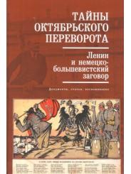 Тайны Октябрьского переворота. Ленин и немецко-большевистский заговор. Документы, статьи, воспоминания