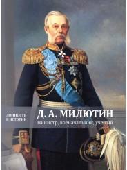 Д.А. Милютин: министр, военачальник, ученый