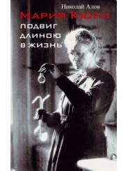 Мария Кюри. Подвиг длиною в жизнь - Николай Алов