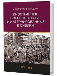Иностранные военнопленные и интернированные в Сибири (1943-1950) - А. Долголюк, Н. Маркдорф