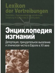 Энциклопедия изгнаний: Депортация, принудительное выселение и этническая чистка в Европе в ХХ веке