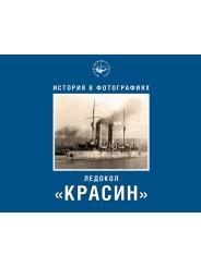 """Ледокол """"Красин"""". История в фотографиях - М.А. Емелина"""