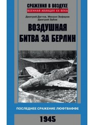 Воздушная битва за Берлин - Дмитрий Дегтев, Михаил Зефиров, Дмитрий Зубов
