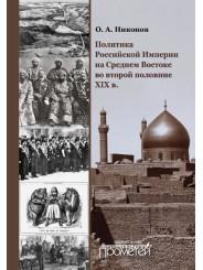 Политика Российской Империи на Среднем Востоке во второй половине XIX в. - Никонов О.А.