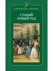 Старый Новый год - Жерихина Е.И.