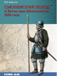 Смоленский поход и битва при Шепелевичах 1654 года - И.Б. Бабулин