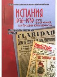 Испания 1936-1939. Пролог Второй мировой, или Последняя война идеалистов