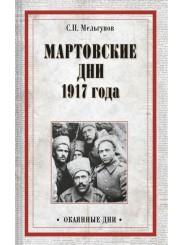 Мартовские дни 1917 года - С.П. Мельгунов