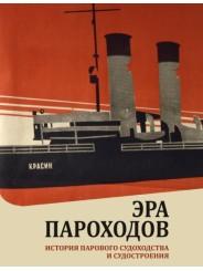 Эра пароходов. История парового судоходства и судостроения