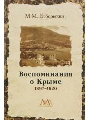Воспоминания о Крыме. 1897-1920 - М.М. Боборыкин
