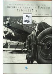 Полярная авиация России. 1914-1945 гг. Книга первая - А. Почтарев, Л. Горбунова