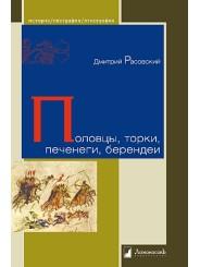 Половцы, торки, печенеги, берендеи - Д. Расовский