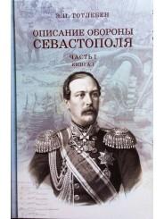 Описание обороны Севастополя. В 4-х томах - Э.И. Тотлебен