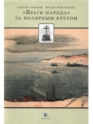 Враги народа за полярным кругом - С. Ларьков, Ф. Романенко