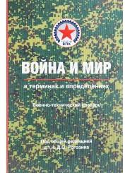 Война и мир в терминах и определениях. Военно-технический словарь - Д.О. Рогозин