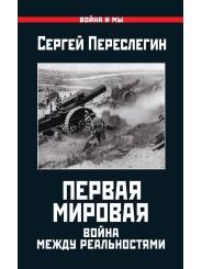 Первая Мировая. Война между Реальностями - Сергей Переслегин