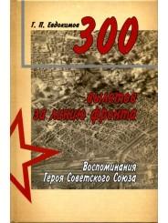 300 вылетов за линию фронта. Воспоминания Героя Советского Союза - Евдокимов Г. П.
