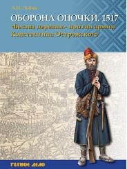 Оборона Опочки 1517 г. «Бесова деревня» против армии Константина Острожского - А.Н. Лобин