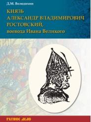 Князь Александр Владимирович Ростовский, воевода Ивана Великого - Д.М. Володихин