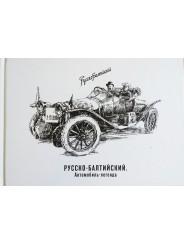 Русско-Балтийский. Автомобиль-легенда