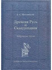 Древняя Русь и Скандинавия: Избранные труды - Е.А. Мельникова