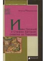 Иван Грозный и Стефан Баторий: схватка за Ливонию - В. Новодворский