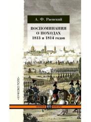 Воспоминания о походах 1813 и 1814 годов - А.Ф. Раевский