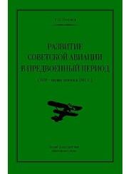 Развитие советской авиации в предвоенный период (1938 год - первая половина 1941 года) - А.С. Степанов