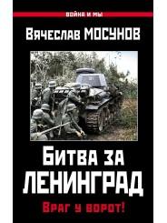 Битва за Ленинград. Враг у Ворот! - Вячеслав Мосунов