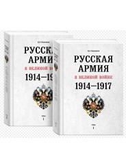 Русская армия в Великой войне. 1914-1917 гг. В 2-х томах - Д.А. Бушмаков