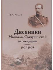 Дневники Монголо-Сычуанской экспедиции. 1907-1909 - П.К. Козлов
