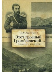 Этот грозный Громбчевский... Большая игра на границах империи - А.Ю. Рудницкий
