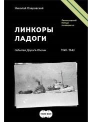 Линкоры Ладоги. Забытая Дорога Жизни 1941-1943 - Н. Ю. Озаровский