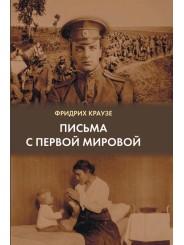 Письма с Первой мировой. 1914-1917 - Фридрих Краузе