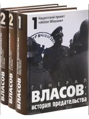 Генерал Власов: история предательства. В 2-х томах. В 3-х книгах