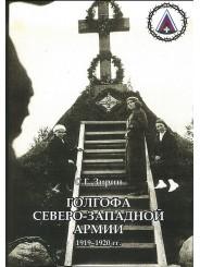Голгофа Северо-Западной Армии. 1919-1920 гг. - С.Г. Зирин