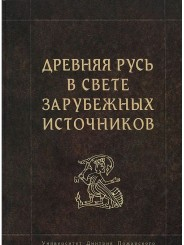 Древняя Русь в свете зарубежных источников. Под ред. Е.А. Мельниковой