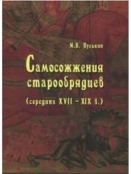 Самосожжения старообрядцев (середина XVII-XIX вв.) - М.В. Пулькин