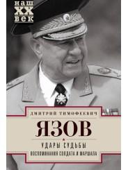 Удары судьбы. Воспоминания солдата и маршала - Д.Т. Язов