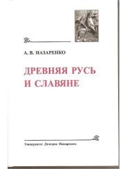 Древняя Русь и славяне - А.В. Назаренко