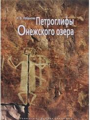 Петроглифы Онежского озера - Н.В. Лобанова