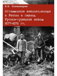 Оттоманские военнопленные в России в период Русско-турецкой войны 1877-1878 гг. - В.В. Познахирев