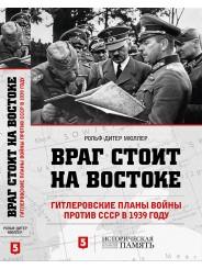Враг стоит на востоке. Гитлеровские планы войны против СССР в 1939 году - Рольф-Дитер Мюллер